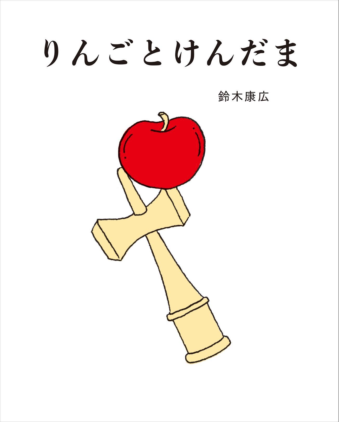 りんごとけんだま表紙