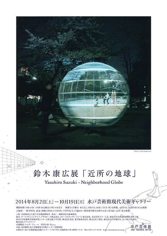 news_20140802_neighborhood-globe